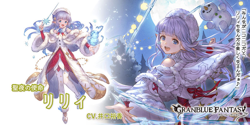 光属性SSレア「リリィ」(クリスマスバージョン)